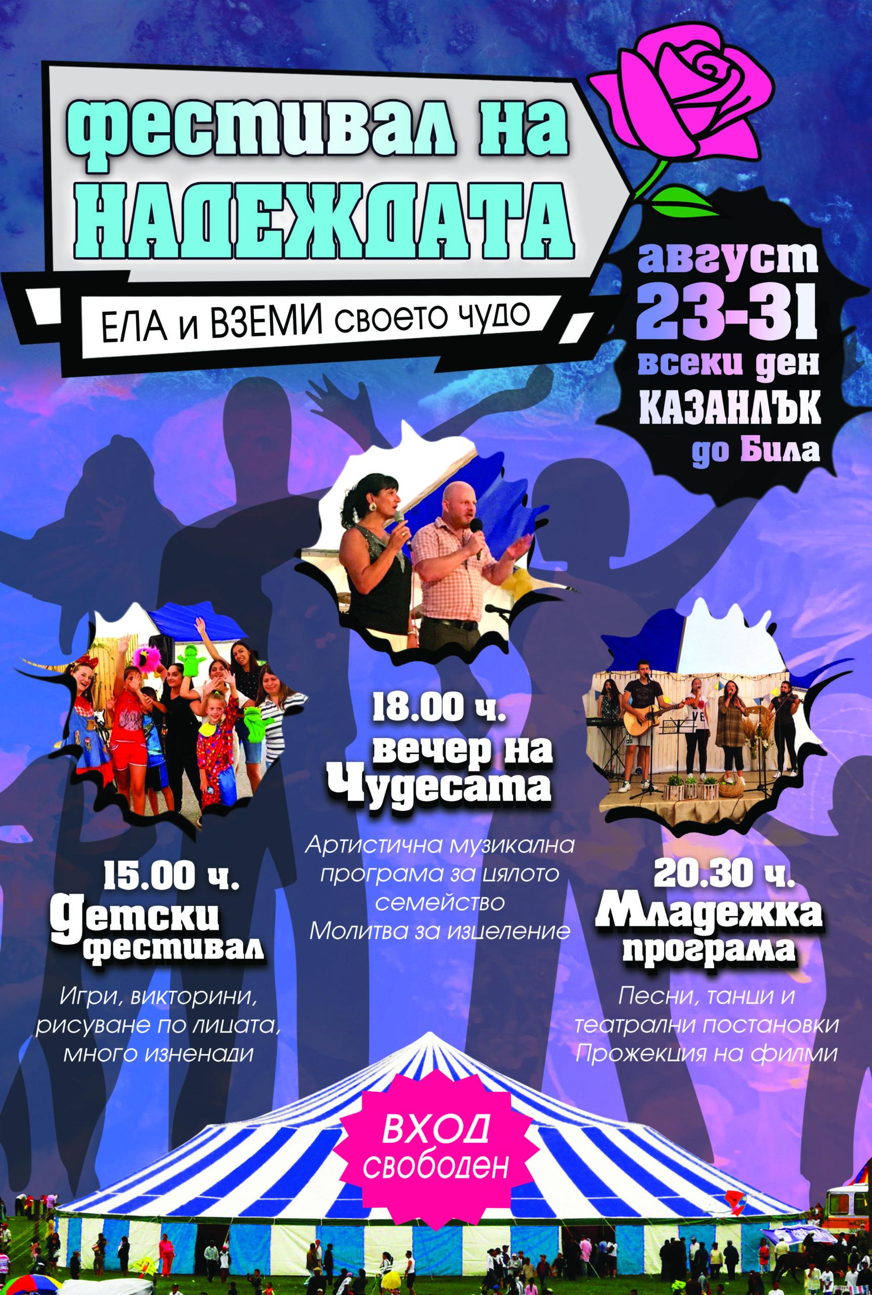 Festival of Hope Poster
