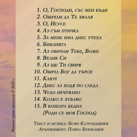 CD Cover inside