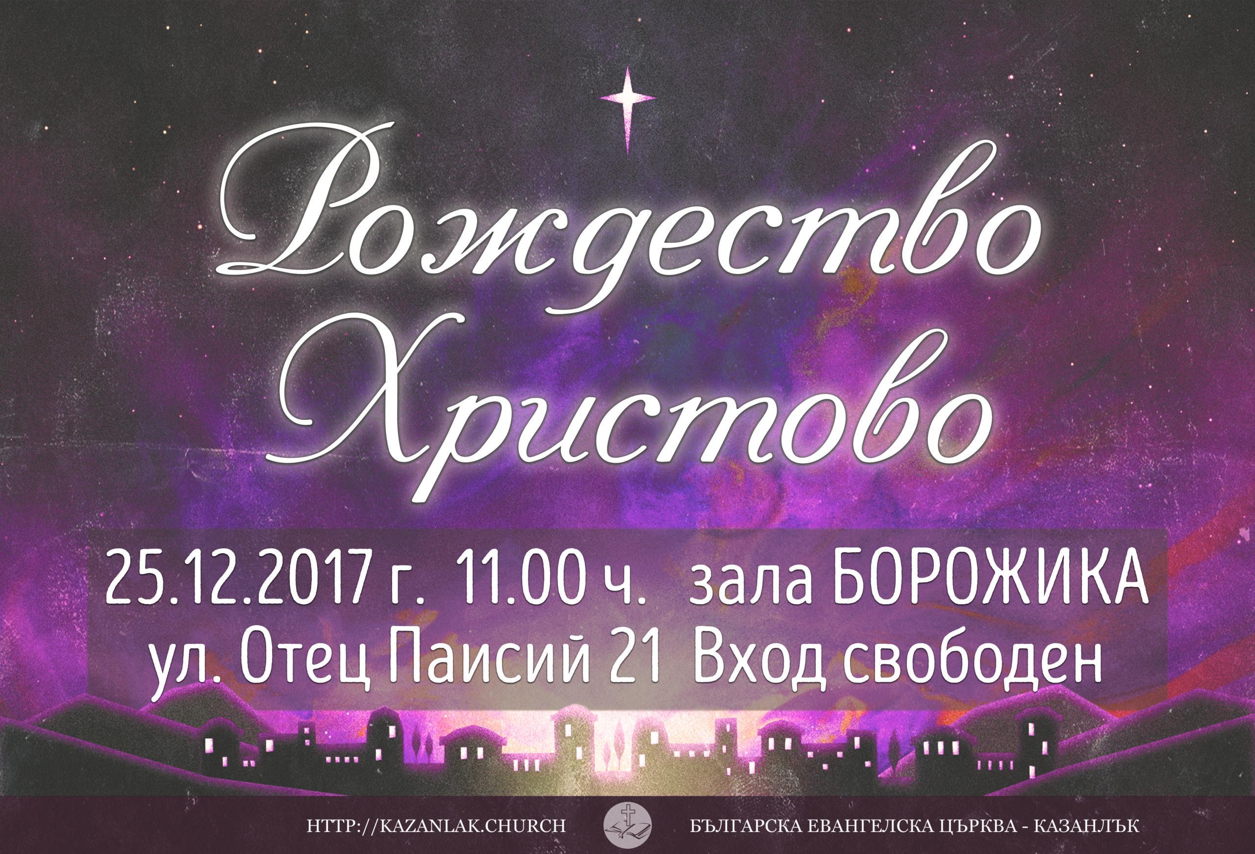Christmas 2017 Poster