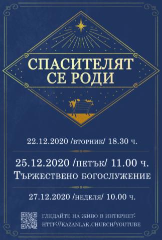 Christmas 2020 Poster