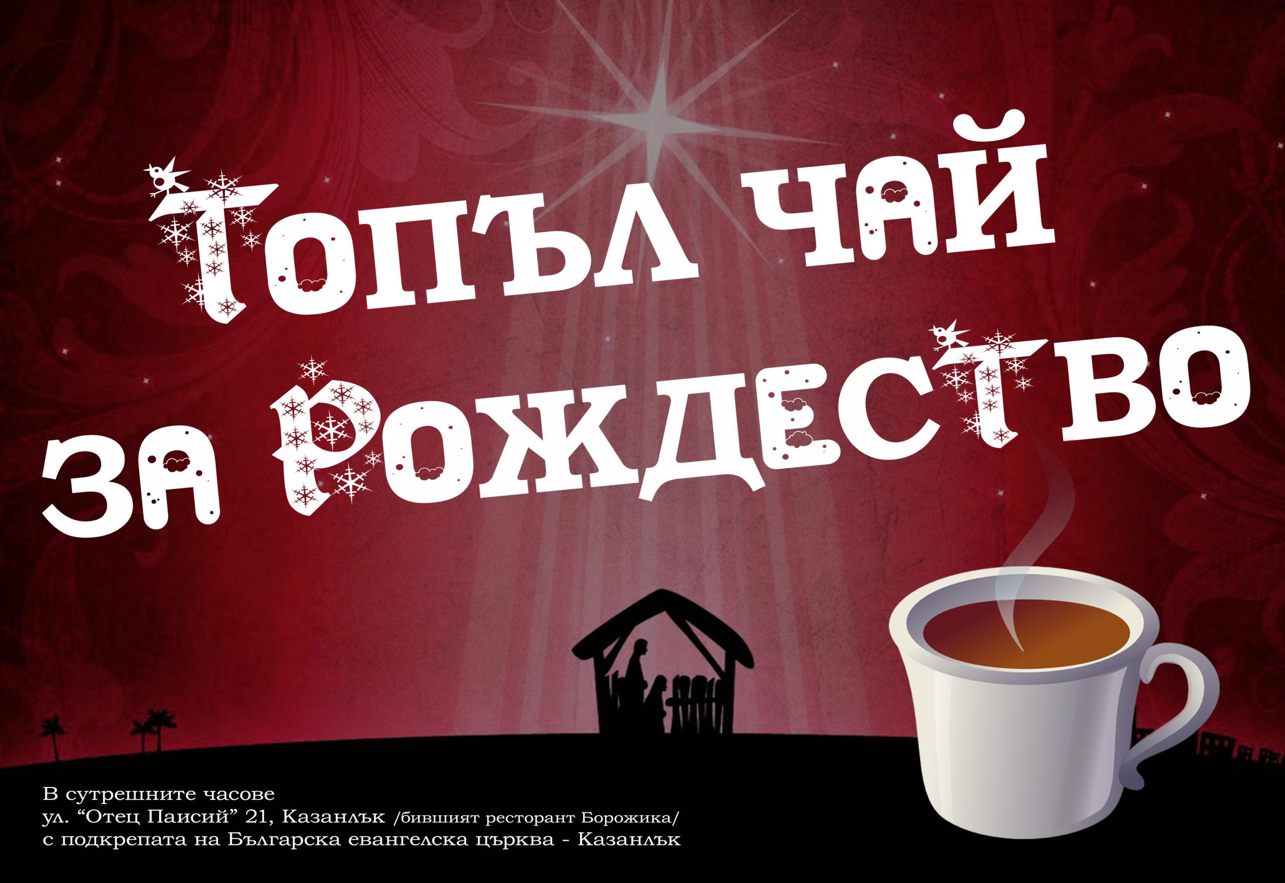 Tea for Christmas Poster